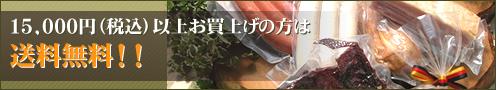 15,000円(税込)以上お買い上げの方は送料無料!!